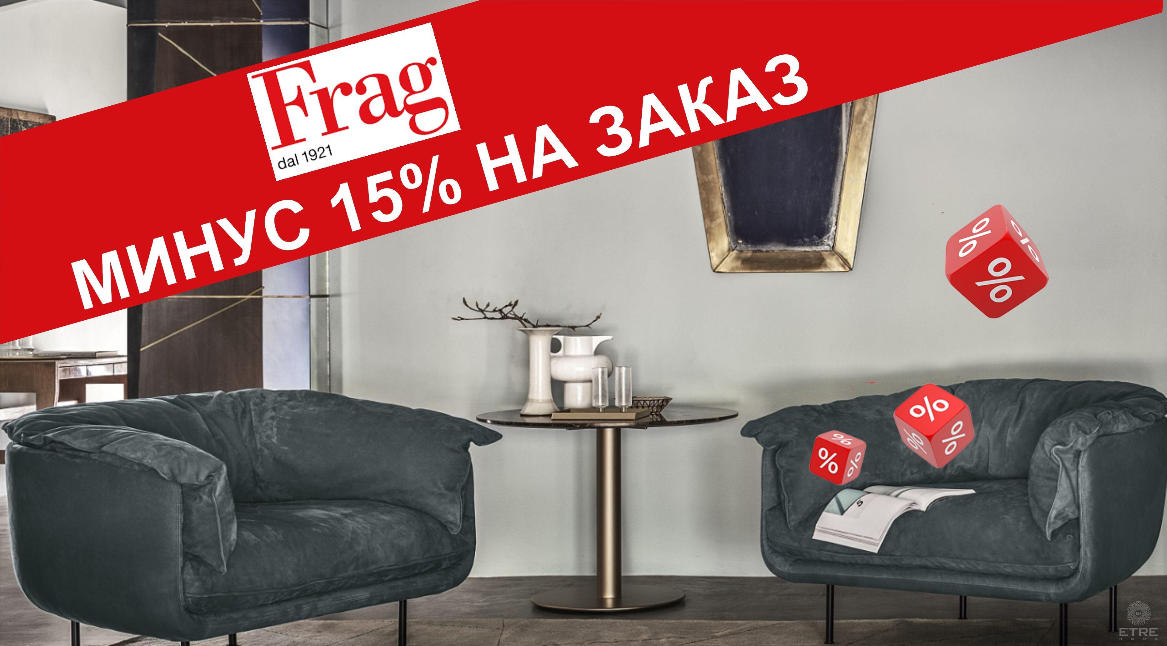 СКИДКА 15% НА  FRAG