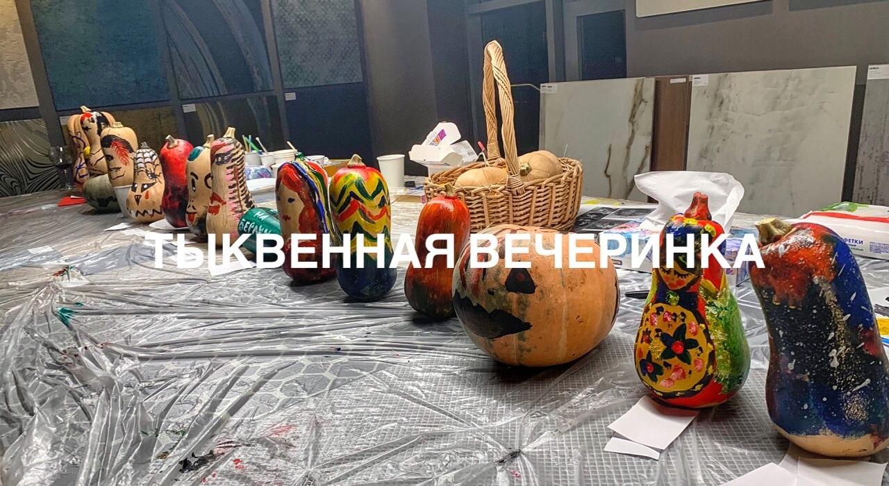 ТЫКВЕННАЯ ВЕЧЕРИНКА 2018